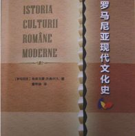 istoria-culturii-romane-moderne-coperta-editiei-in-limba-chineza
